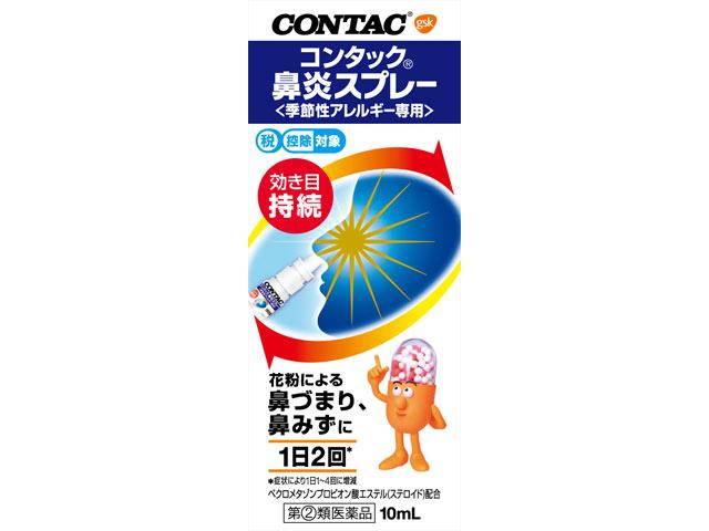 コンタック鼻炎スプレー<季節性アレルギー専用>