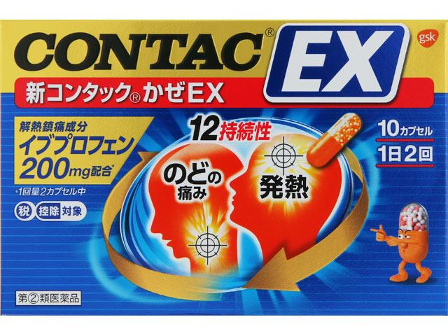 新コンタック かぜEX 10cp