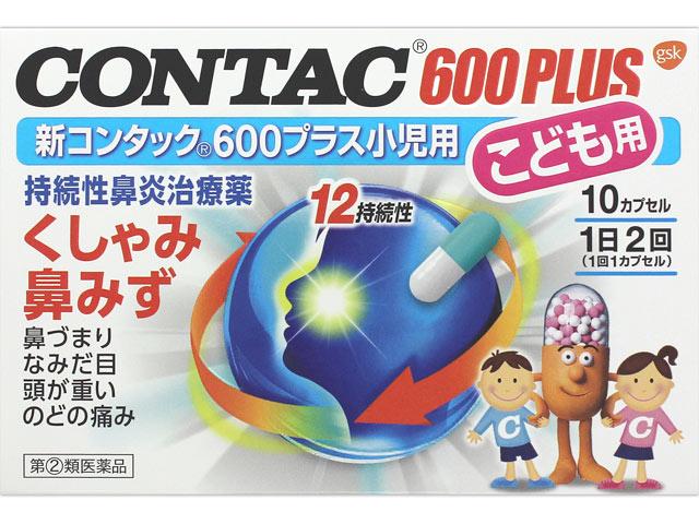 新コンタック600プラス小児用 10cp