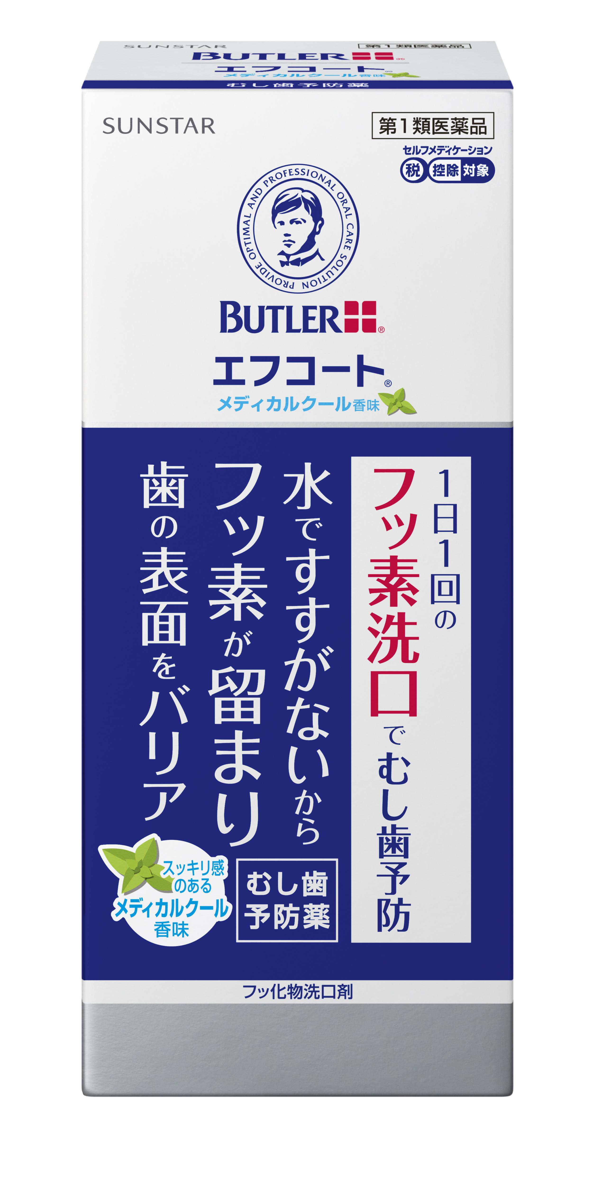 エフコート メディカルクール香味 250ml
