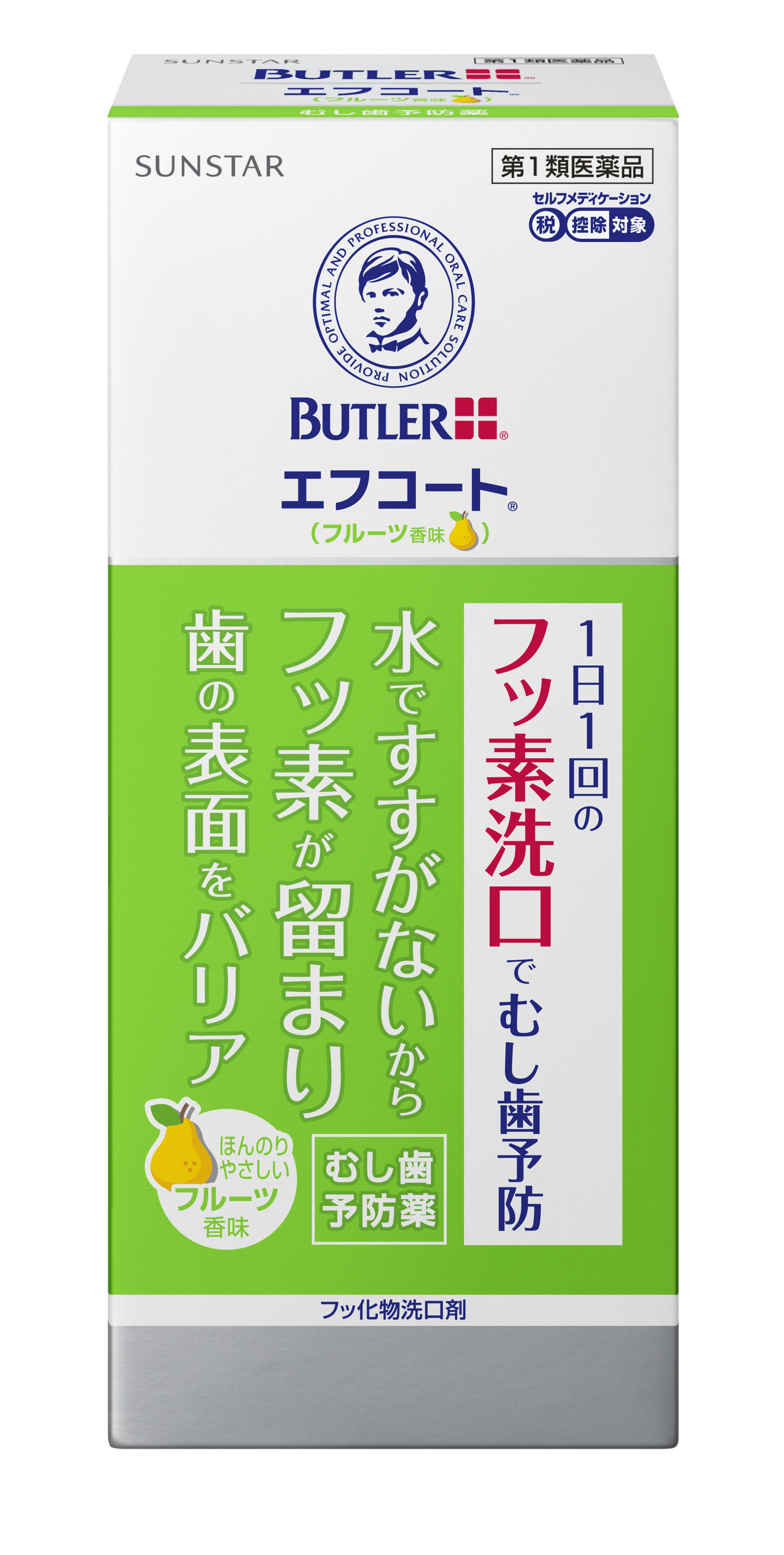 エフコート(フルーツ香味)250ml
