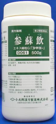 (匙)参蘇飲エキス細粒G「コタロー」500g