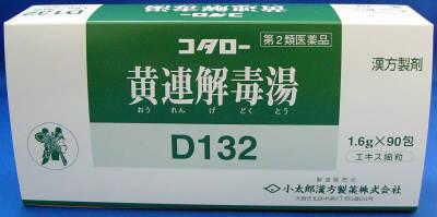(匙)黄連解毒湯エキス細粒G90包