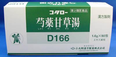 (匙)芍薬甘草湯エキス細粒G90包