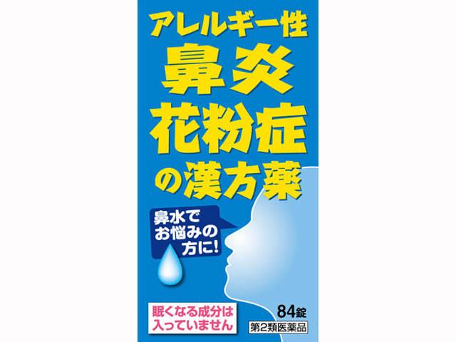 小青竜湯エキス錠N「コタロー」 84錠