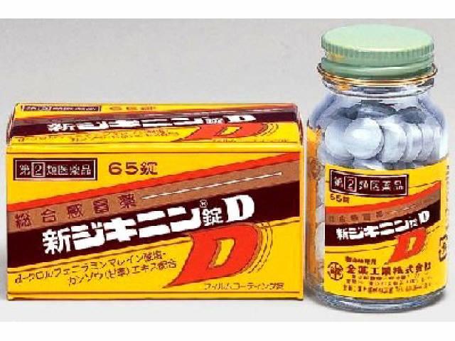 新ジキニン錠D 65錠
