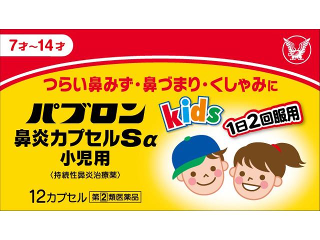 パブロン鼻炎カプセルSα小児用 12cp