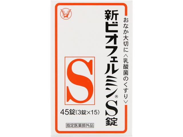 新ビオフェルミンS錠 45錠