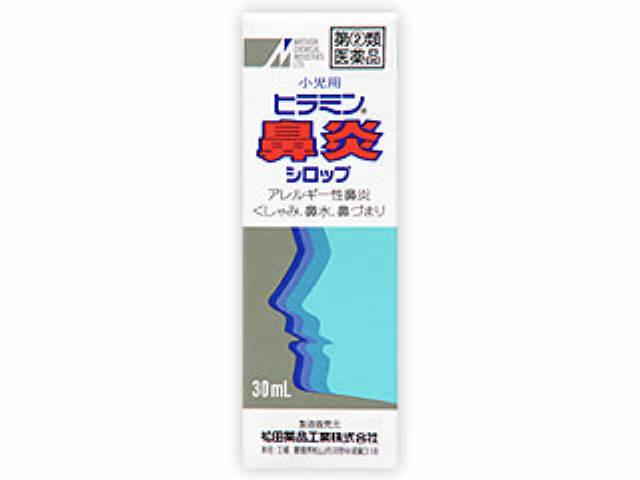 小児用ヒラミン鼻炎シロップ 30ml