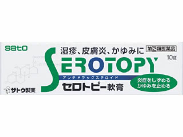 セロトピー軟膏 10g