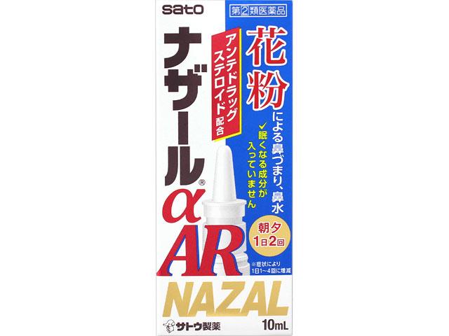ナザールαAR<季節性アレルギー専用> 10ml