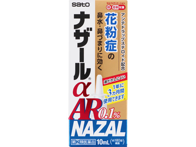 ナザールαAR0.1%<季節性アレルギー専10ml