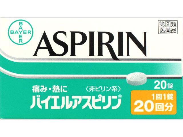 バイエルアスピリン 20錠