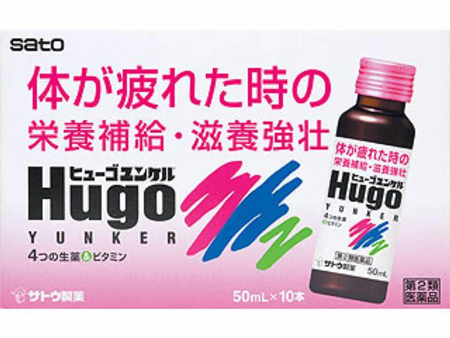 ヒューゴユンケル 50ml×10