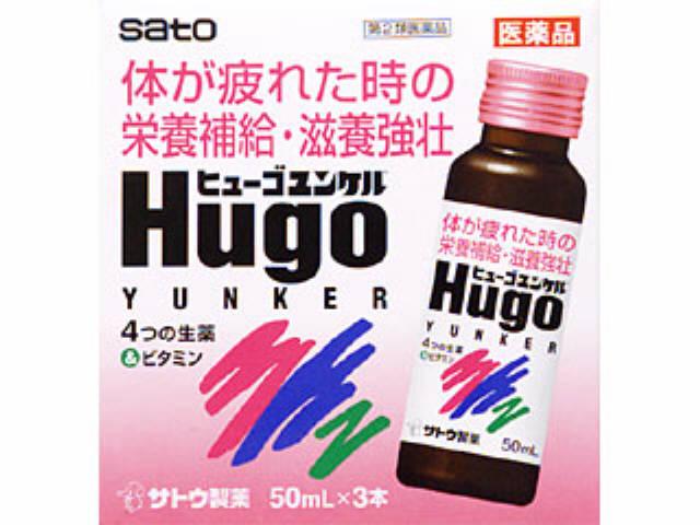 ヒューゴユンケル 50ml×3