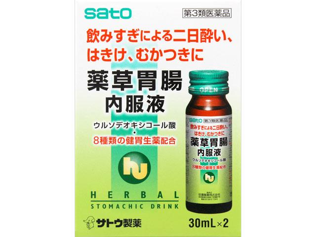 薬草胃腸内服液 30ml×2本