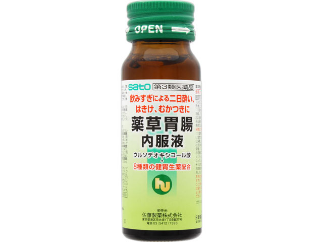 薬草胃腸内服液 30ml