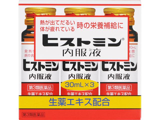 ヒストミン内服液 30ml×3本