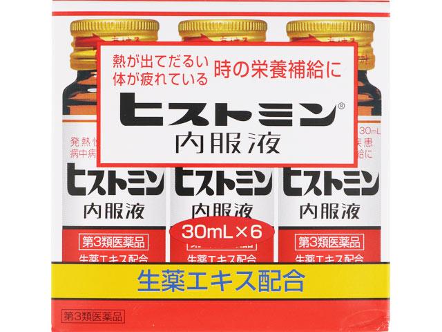 ヒストミン内服液 30ml×6本