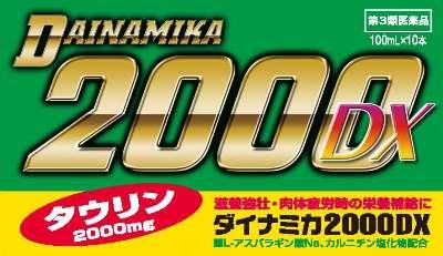 ダイナミカ2000DX 100ml×10本
