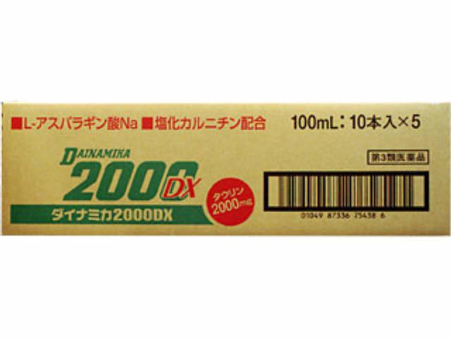 ダイナミカ2000DX 100ml×50本