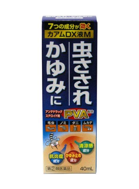 カアムDX液M40ml