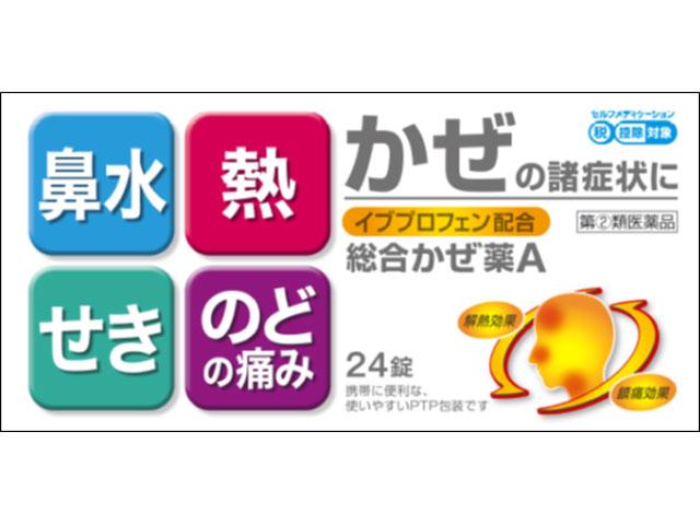 総合かぜ薬A「クニヒロ」 24錠
