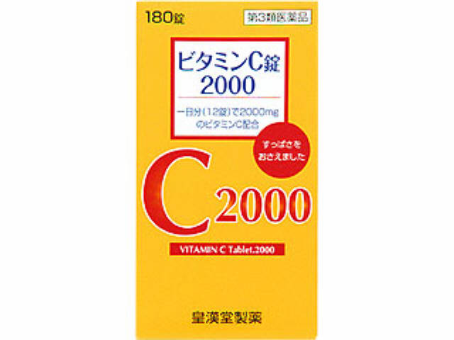 ビタミンC錠2000「クニキチ」 180錠