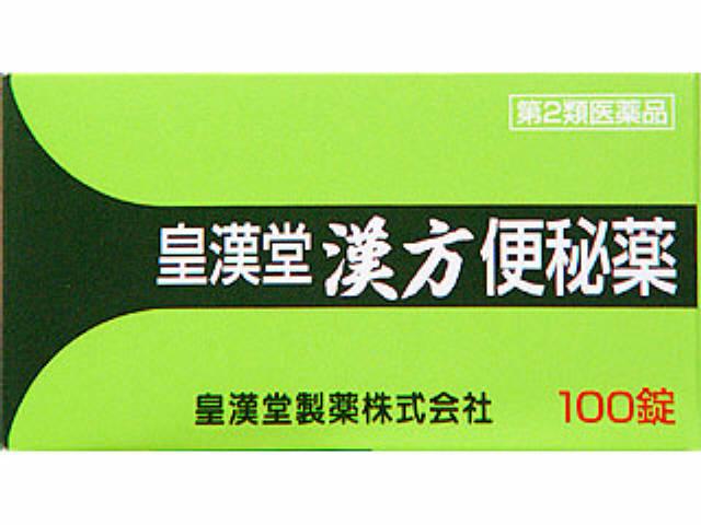皇漢堂漢方便秘薬 100錠