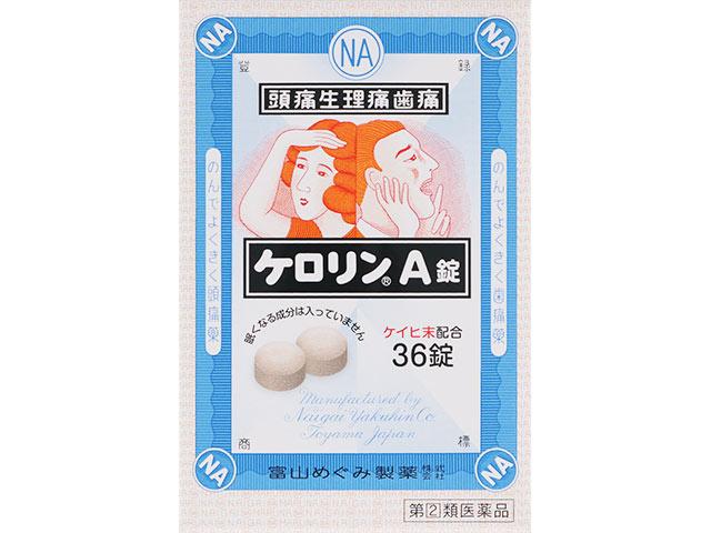 ケロリンA錠 36錠