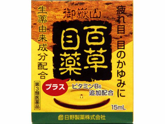 百草目薬プラス 15ml