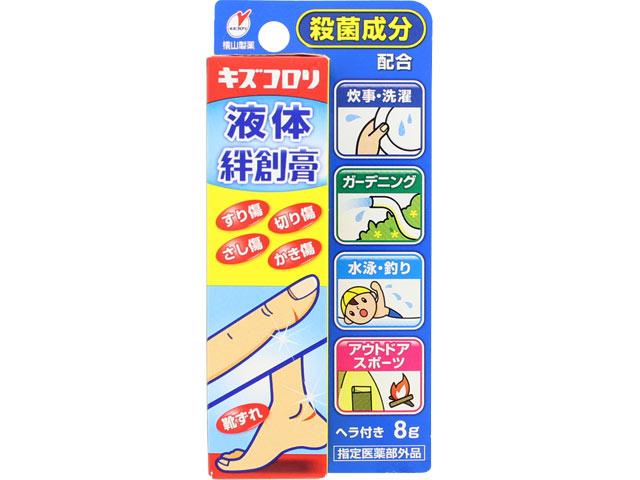 キズコロリ液体絆創膏T 8g