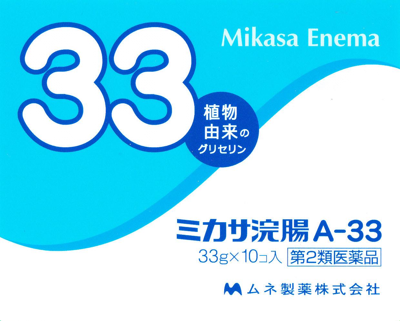 ミカサ浣腸A-33 10個入