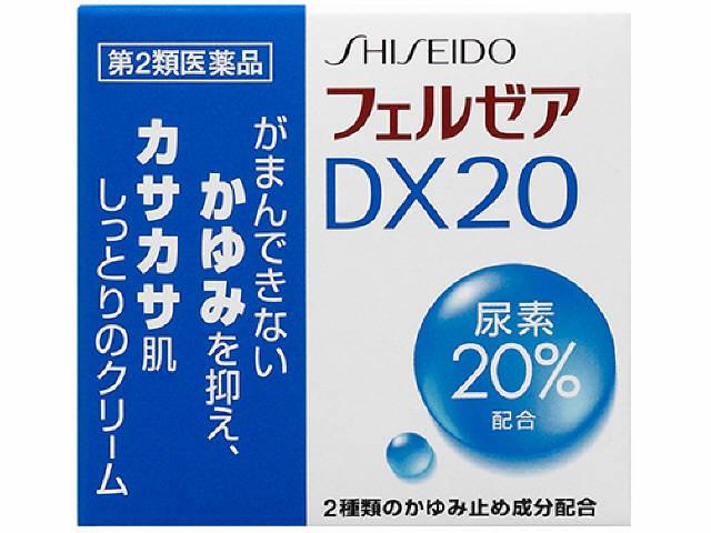 フェルゼアDX20クリーム N 80G