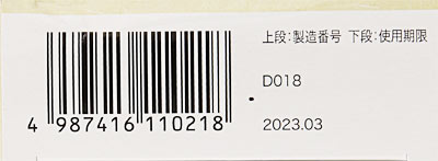 4987416110218 6