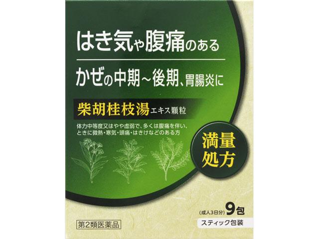 柴胡桂枝湯エキス顆粒KM 9包