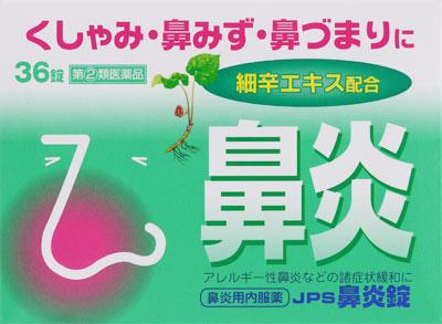 JPS鼻炎錠 36錠