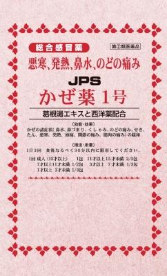 JPSかぜ薬1号N 9包
