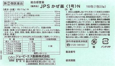 JPSかぜ薬1号N 300包