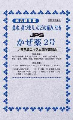JPSかぜ薬2号N 9包