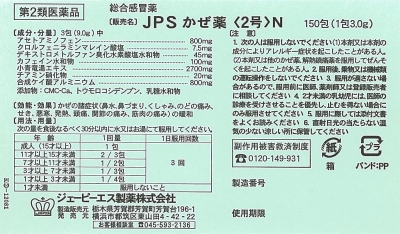 JPSかぜ薬2号N 300包