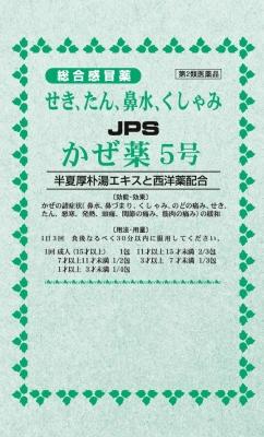 JPSかぜ薬5号N 9包