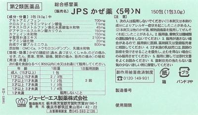 JPSかぜ薬5号N 300包