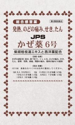 JPSかぜ薬6号N 9包