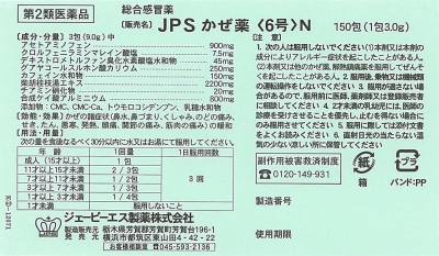JPSかぜ薬6号N 300包