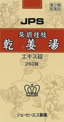JPS柴胡桂枝乾姜湯エキス錠N 260錠