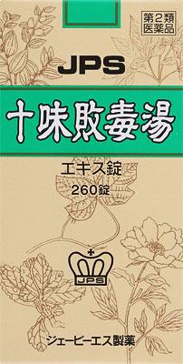 JPS十味敗毒湯エキス錠N 260錠