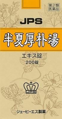 JPS半夏厚朴湯エキス錠N 200錠