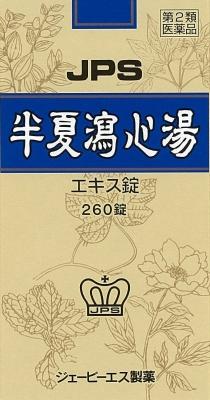 JPS半夏瀉心湯エキス錠N 260錠