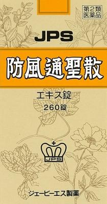 JPS防風通聖散料エキス錠N 260錠